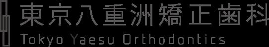 東京八重洲矯正歯科