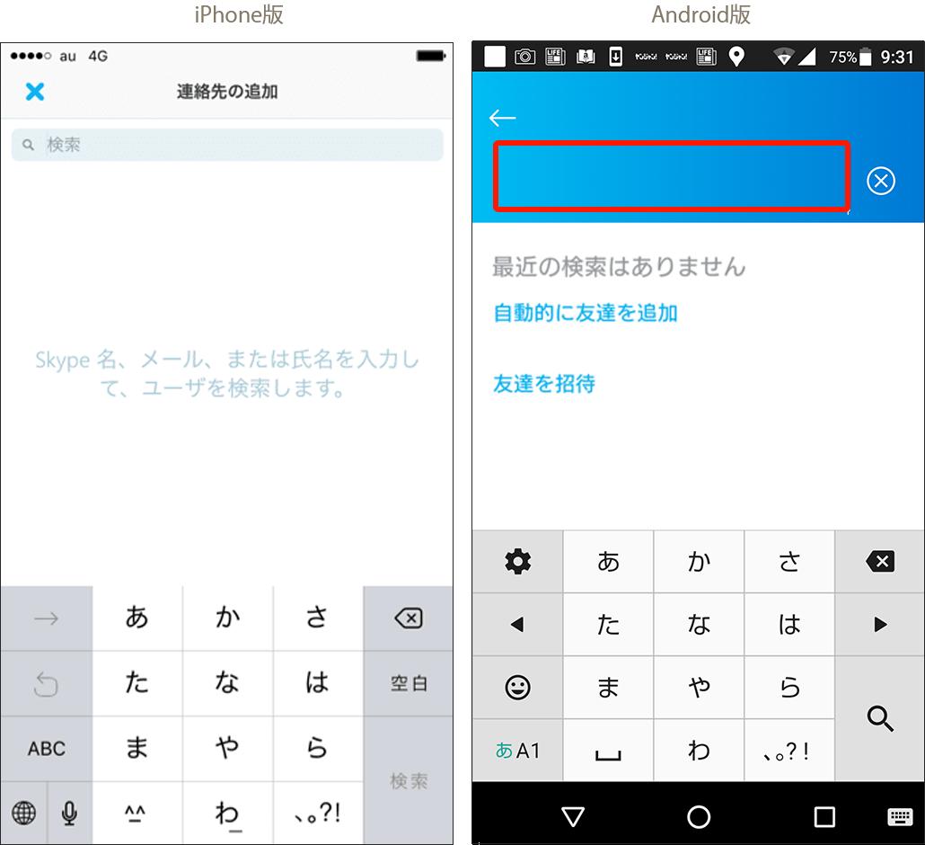 skype登録手順2
