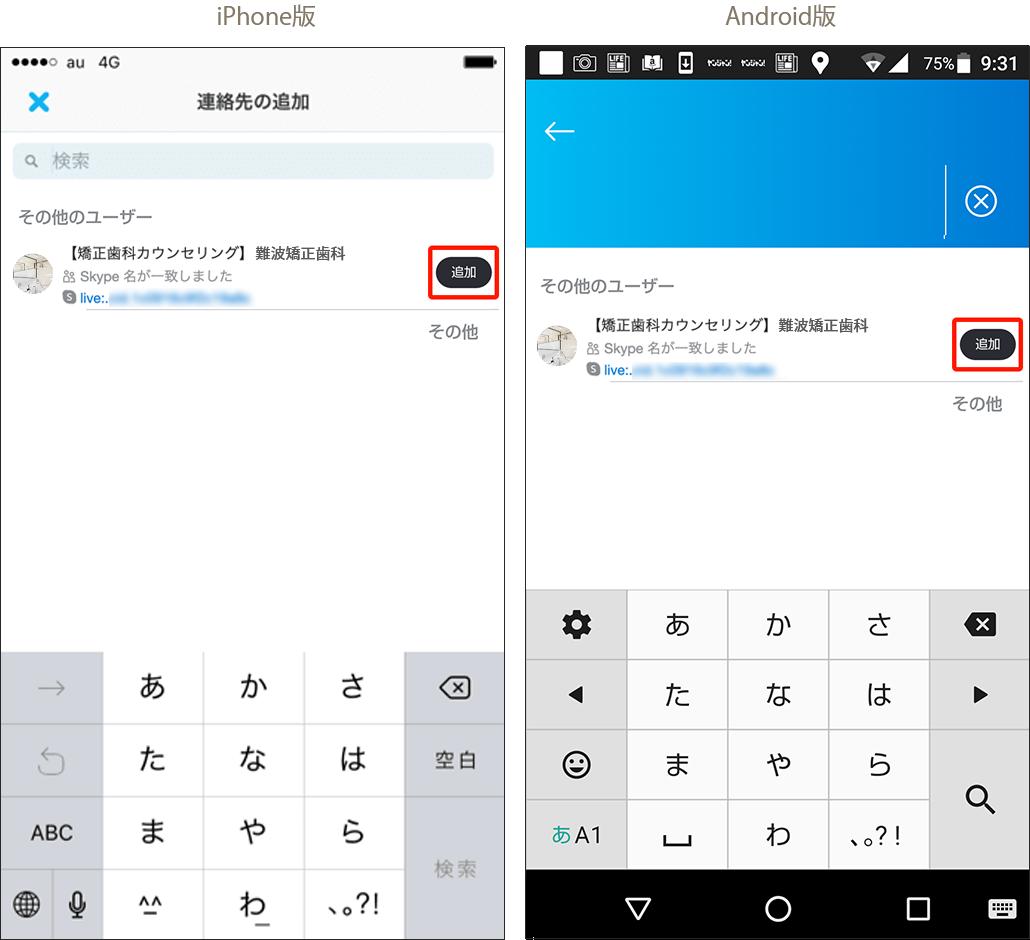 skype登録手順3
