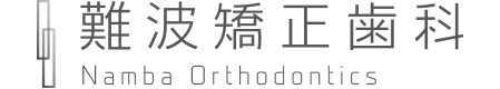 難波矯正歯科 Namba Orthodontics