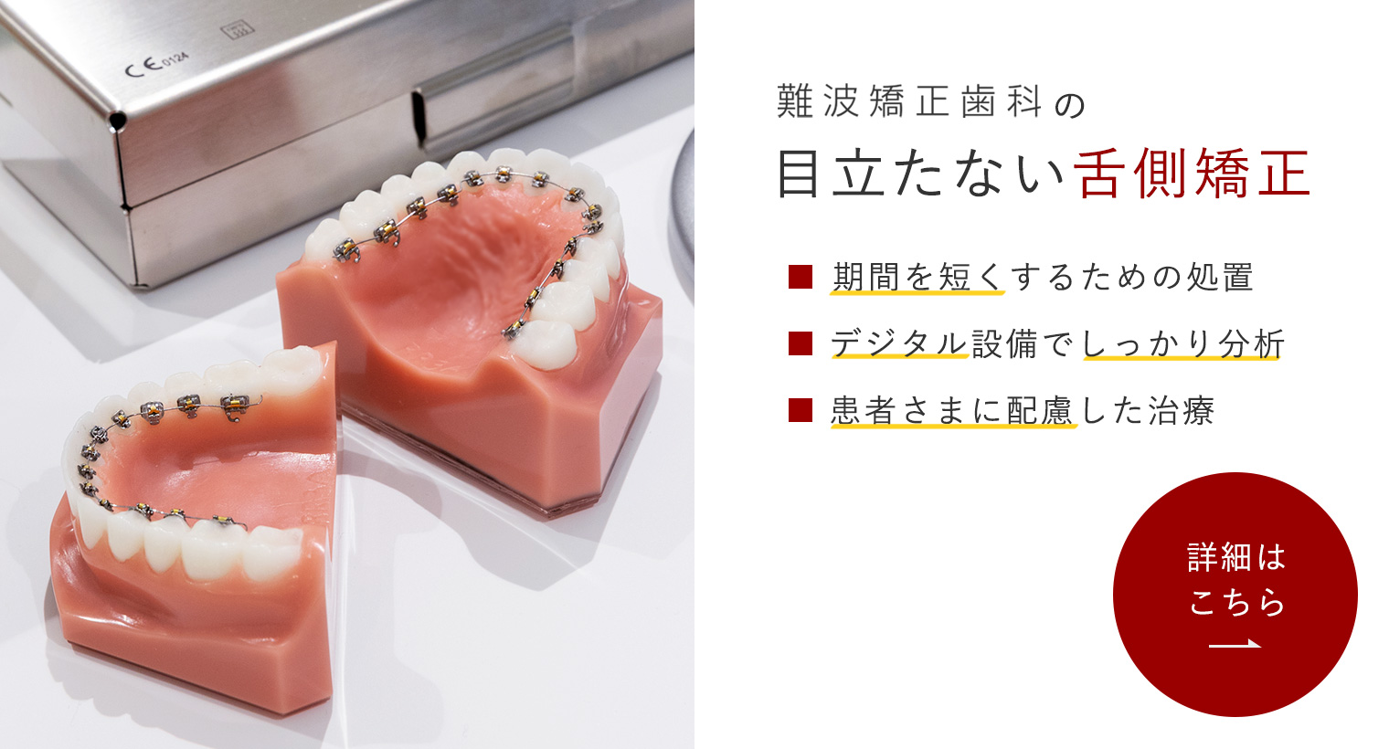 難波矯正歯科 日本矯正歯科学会専門医監修 裏側につく舌側矯正
